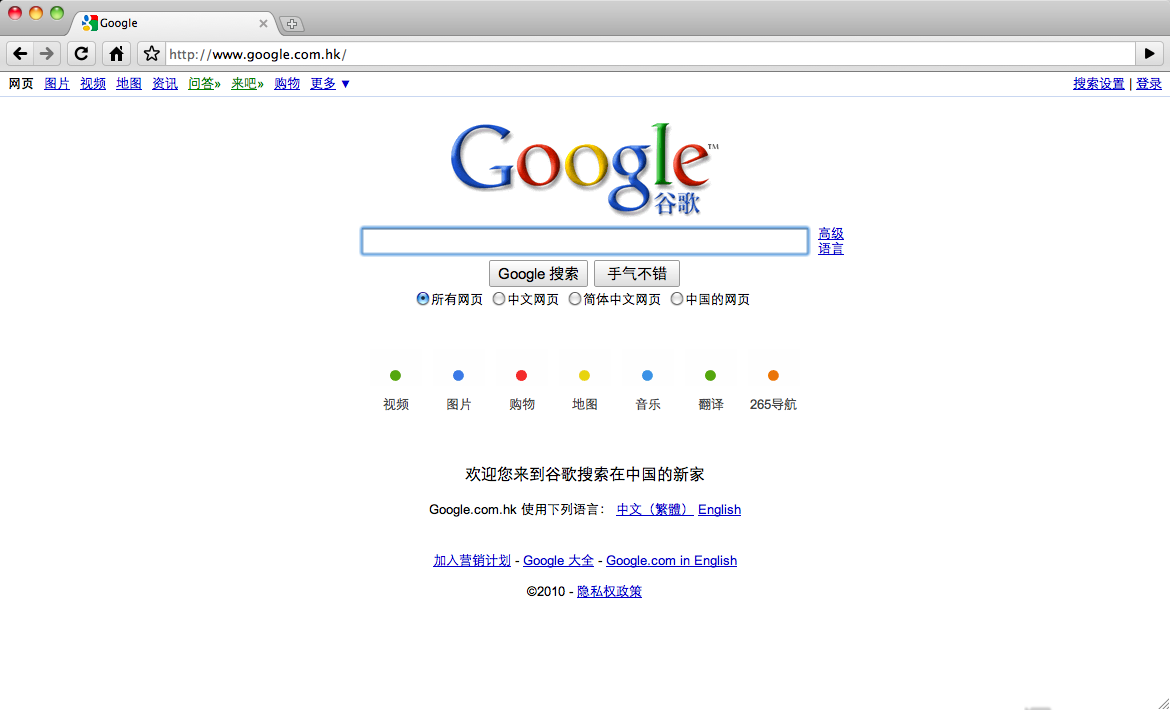 Google.cn Closes, Redirects To Google.com.hk