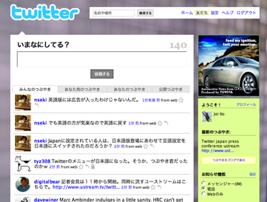 joi-ito-twitter-screenshot